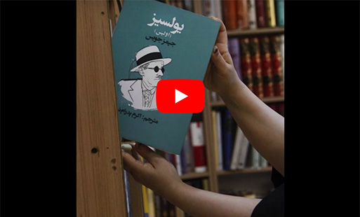 معرفی یولسیز در برنامه رادیویی «مرور هفتگی کتاب» با دقایقی از صحبتهای اکرم پدرامنیا